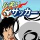 ジオブレイン、カジュアル/スポーツSLG『お笑いサッカー』を配信開始 「お笑い」に関する人たちが選手として登場!