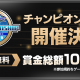 サミー、『エムホールデム』で賞金総額100万円の「m HOLD'EMチャンピオンシップ 2021 SEASON Summer」を7月15日より開催!
