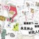 JOE、タワーディフェンスゲーム『まおう(笑)』簡体字版を中国AppStoreでリリース