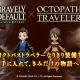 スクエニ、『BRAVELY DEFAULT FAIRY'S EFFECT』×『OCTOPATH TRAVELER』コラボイベントの詳細を発表! コラボ記念のリツイートキャンペーンも