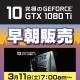 ドスパラ、3月11日朝7時より秋葉原でGTX 1080 Tiの早朝販売会を実施…購入は抽選方式