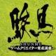 【関西の学生必見】ファリアー、学生向けゲームクリエイター育成のための勉強会「駿馬」を大阪にて6月17日開催…企画書作成講座を実施