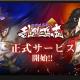 Shengqu Game、新作『乱闘三国志』の配信を開始! ログインするだけで「星5武将 劉備」を全員プレゼント