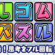 SAT-BOX、スマホ向け新作ハメ込みパズルゲーム『消しゴムパズル』を配信開始