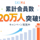 ビジュアルワークス、イラストのオーダーメイドPF「SKIMA」の累計会員数が20万人突破!
