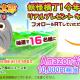 『ゆるゲゲ』でリアルプレゼントキャンペーンを開催 「Amazonギフト券 10000円相当」を抽選で16名にプレゼント!