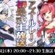 Yostar、『アズールレーン』初の公式生放送を実施中…伊藤あすかさんと石上静香さんが実際にゲームをプレイ中