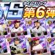 KONAMI、『プロ野球スピリッツA』でスカウト『タイムスリップセレクション」登場! 金城龍彦や工藤公康ら歴史に名を残す名選手達が登場