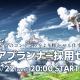 【求人情報】ジョブボード(5/11)…Cygames
