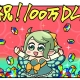 スクエニ、『バトル オブ ブレイド』が100万DLを突破! 記念プレゼントを実施へ お正月の特別衣装キャラクターも登場中!