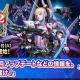 セガ、『PSO2 STATION!+』を明日20時30分より配信! 佐武宇綺さんがゲストで登場! 3月アップデートを中心に最新情報をお届け!