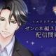ボルテージ、『王子様のプロポーズII』『王子様のプロポーズ Eternal Kiss』でミステリアスな執事・ゼンの本編ストーリーを配信!
