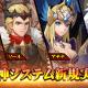 EYOUGAME、『Aetolia 冒険のラプソディー』でキャラレベル90になると開放される「式神システム」を実装!