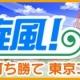フォワードワークスとドリコム、『みんゴル』に期間限定のイベントコース「東京旋風!」が出現! 「ランクマッチブーストキャンペーン」も開催!