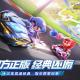 TianCityとテンセント、『KartRider Rush Plus』を共同運用中 大型アップデートで無料首位、売上3位と好調!