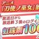 スクエニ、『刀使ノ巫女 刻みし一閃の燈火』でアニメ放送を記念し明日より「虹珠鋼」×100をプレゼント 裏予告動画も明日18時に公開予定