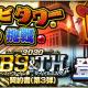 KONAMI、『プロ野球スピリッツA』でイベント「プロスピタワーへの挑戦」の開催! 報酬に「SランクB9&TH契約書(第3弾)」登場