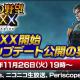 コーエーテクモ、『信長の野望 20XX(ニマルダブルエックス)』へのリニューアルを記念した生放送を明日19時より配信!