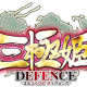 システムソフト・アルファー、『三極姫DEFENCE』で「闘技場イベント」を開催 ランキング上位に入賞して豪華報酬を手に入れよう!