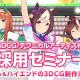Cygames、「採用セミナー~3DCGアーティスト・テクニカルアーティスト編~」を7月12日20時より開催!