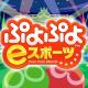 セガ、『ぷよぷよeスポーツ』でプロ選手と対戦できるイベントを本日開催!