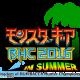 セガゲームス、『モンスターギア バースト』のNo.1プレイヤーを決める大会「BHC2016 in Summer」の「決勝クエスト」を公開!