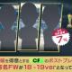 セガゲームス、『プロサッカークラブをつくろう! ロード・トゥ・ワールド』でフェス限定新★5選手が登場する「SUPER STAR FES Vol.10」を開催!