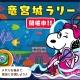 カプコン・モバイル、『スヌーピードロップス』で期間限定イベント「竜宮城ラリー」を開催
