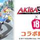 モブキャスト、『【18】キミト ツナガル パズル』でアニメ「AKIBA'S TRIP -THE ANIMATION-」とのコラボレーションを開催
