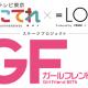 サイバーエージェント、『ガールフレンド(仮)』×「あにてれ × =LOVE」コラボステージプロジェクトの7月公演チケットをゲーム内で先行販売決定!