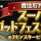 ガンホー、『パズル&ドラゴンズ』で12時間限定の特別レアガチャ「魔法石7個!スーパーゴッドフェスガチャ」を8月15日12時から開催!