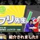 CNCSTREAM、『ボコスカ英雄伝』がスマホ情報バラエティ番組「教えて!アプリ先生」で紹介されたことを発表