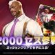 ネットマーブル、 『THE KING OF FIGHTERS ALLSTAR』で新ファイター「2000セス」登場! さらに強くなったボスに挑む「属性の殿堂」を実装