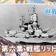 Yostar、『アズールレーン』WEB動画コンテンツ「三笠大先輩と学ぶ世界の艦船」の第6集を公開!