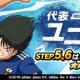 GMOインターネット、『キャプテン翼ZERO』で代表ユニを纏った日向 小次郎と葵 新伍が登場!!