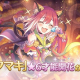 Cygames、『プリコネR』で「タマキ」の★6才能開花を解放!