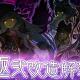 グリモア、『ブレイブソード×ブレイズソウル』でランクS魔剣「シュムハザ」を含めた5魔剣の極弐改造を解禁!