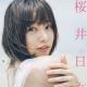 KADOKAWA、女優・桜井日奈子さんの「2019カレンダーブック」を10月30日に発売決定! 21歳になったからこそ醸し出せる大人の艶っぽさも