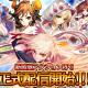 崑崙日本、新作3DアクションRPG『ドリームタワー~無双の剣姫~』の正式配信を開始 6つの記念イベントを開催中!