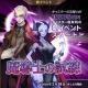 ゲームオン、『フィンガーナイツクロス』でイベント「魔導士の試練」を開催 「スライムキングピックアップ召喚」も登場