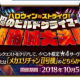 FGO PROJECT、『Fate/Grand Order』でイベント「復刻:ハロウィン・ストライク! 魔のビルドクライマー/姫路城大決戦ライト版」を10月5日から開催