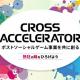 ミクシィ、アクセラレータープログラム「CROSS ACCELERATOR」でポストソーシャルゲーム事業を共創する企業4社を採択