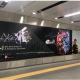 gumi、『ファントム オブ キル』6周年を記念した⼤型広告が渋⾕に登場! 〈物語〉シリーズとのコラボビジュアルも掲載