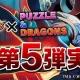 ガンホー、『パズル&ドラゴンズ』で人気TCG「デュエル・マスターズ」とのコラボ第5弾を16日より開催! 「ボルシャック・NEX」がアシスト進化!
