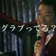 Cygames、『グランブルーファンタジー』の新TVCMを全国で放映開始…アントニオ猪木さんが登場する「グラブってますか―!!!」篇