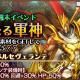 バンダイナムコオンライン、『ヴァルハイトライジング』で第1回及び第2回復刻週末イベント「勇猛たる軍神」「豪傑姫の遊戯」を開催