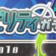 セガ、『ぷよぷよ!!クエスト』で新キャラ「異邦の使いマシュー」が登場する「クロスアビリティガチャ」を開催