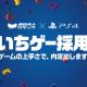 """カヤック、ゲームの上手さで内定出す「いちゲー採用」を実施決定…・PS4を用いた""""日本初""""の採用活動"""