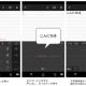 バイドゥ、「Simeji」Android版でAIを活用した音声入力機能の提供開始