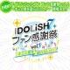 バンダイナムコオンライン、『アイドリッシュセブン』初の単独リアルイベントを6月18日に開催決定!